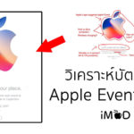 Apple Event 2017 Invitation Card Analysis Cover