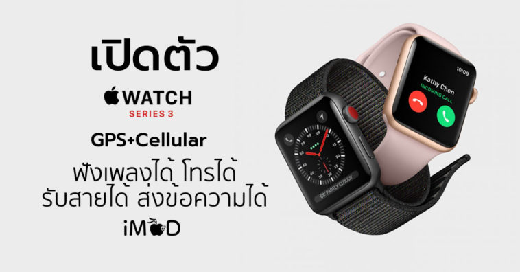 Apple Watch Series3 Released