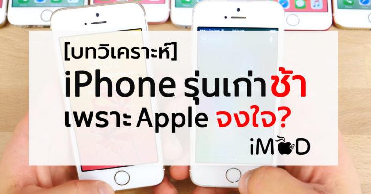 Apple Make Older Iphone Slow
