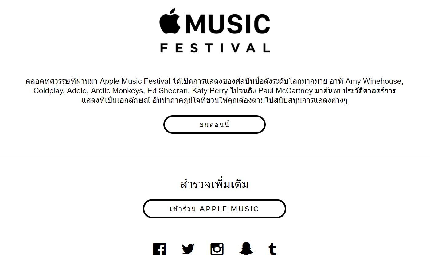 Applemusic Festival 3