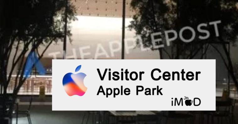 Applepark Visitor Center Photo Cover 1
