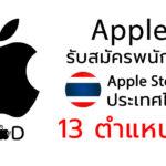 Applestoreth Emp