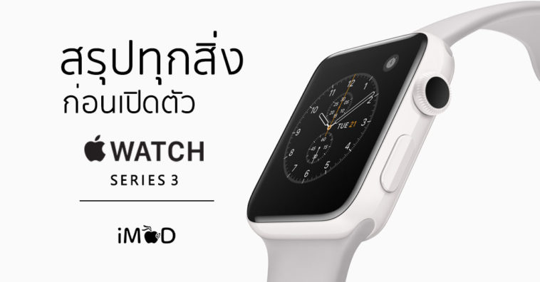 Applewatch Series3 Roundup