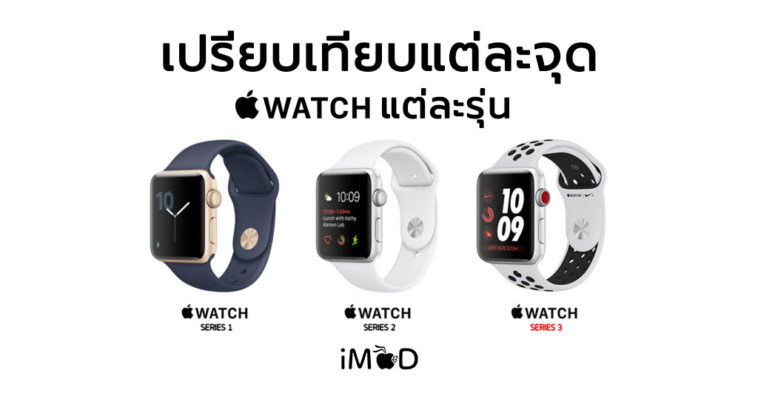 Applewatchcompare