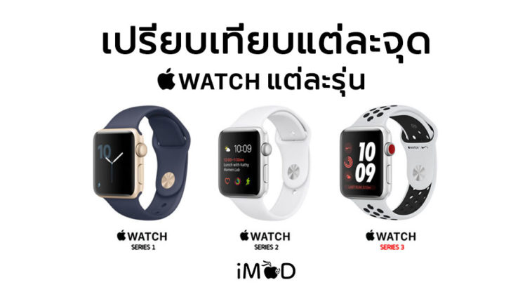 Applewatchcompare