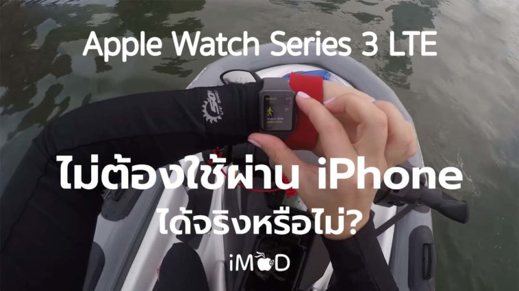 Applewatchseries3lte Review Cover