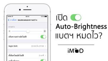Auto Brightness Battery Affect