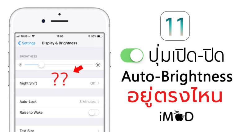 Auto Brightness Ios11