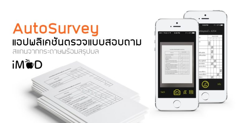 Autosurvey Cover