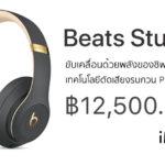 Beatsstudio3 Cover