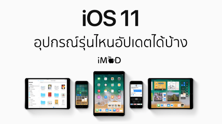 Compatible Iphone Ipad For Ios11
