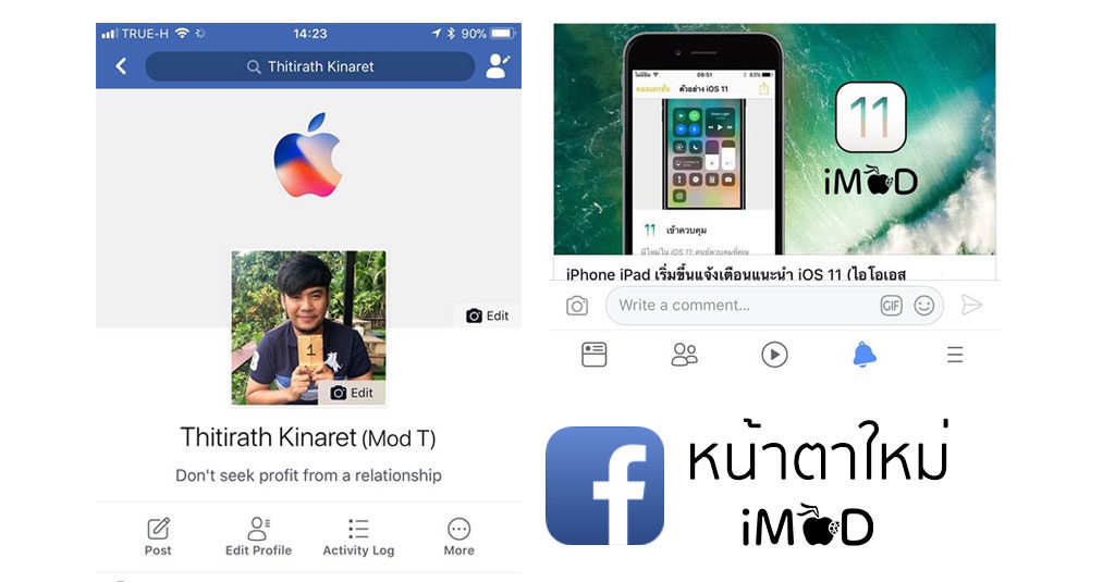 Facebook 139 New Ui