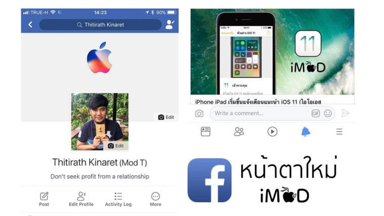 Facebook 139 New Ui