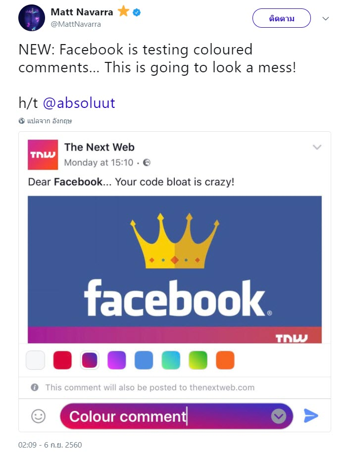 Facebook Comment Bg Color Test Feature 3