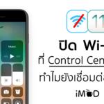 How To Close Wi Fi Control Center Ios 11