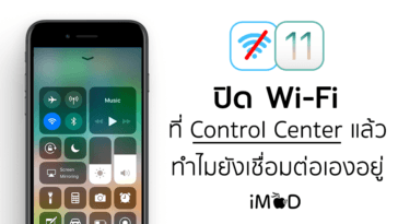 How To Close Wi Fi Control Center Ios 11