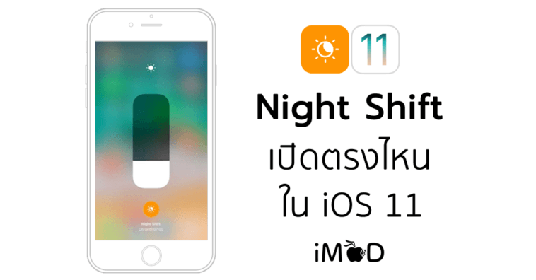 How To Open Night Shift Ios 11