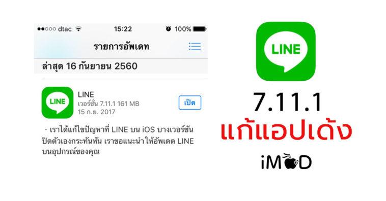 Line 7 11 1