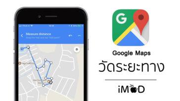 Measure Distance Google Maps