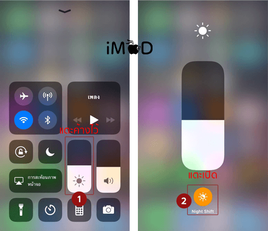 Night Shift Ios11 1
