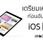 Prepare Iphone Ipad For Update Ios11