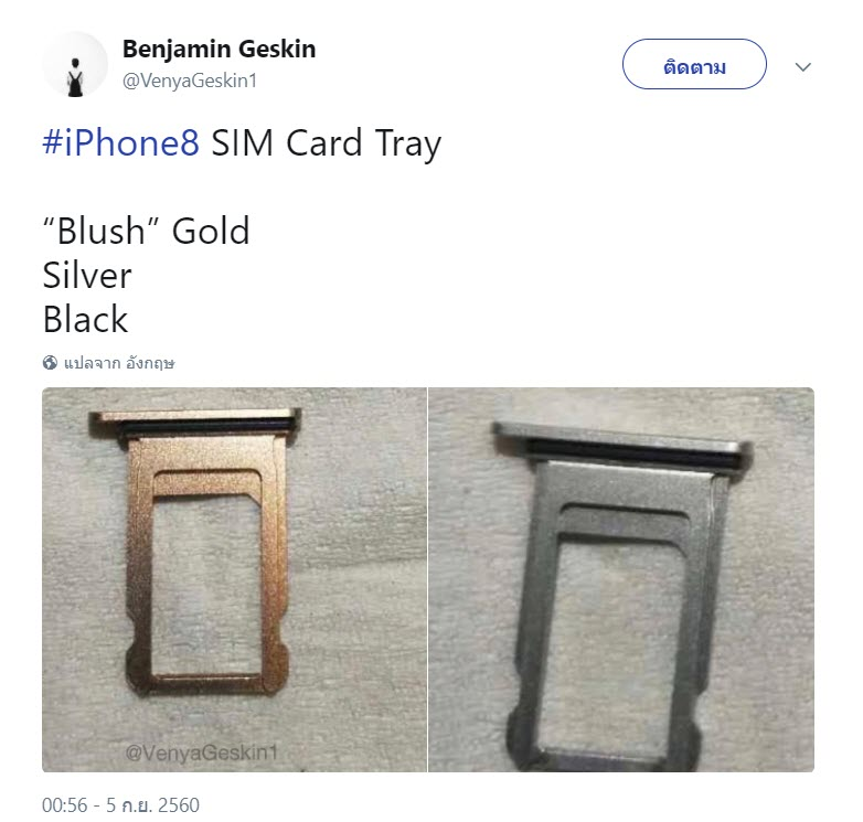 Sim Tray Gold Color Compare 1