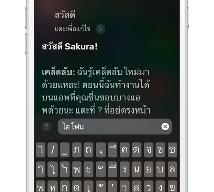 Accessibility Type To Siri