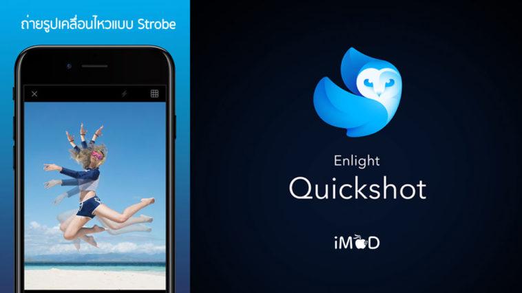 App Enlightquickshot Cover