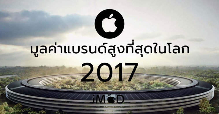 Apple Most Valuable Brand 2017