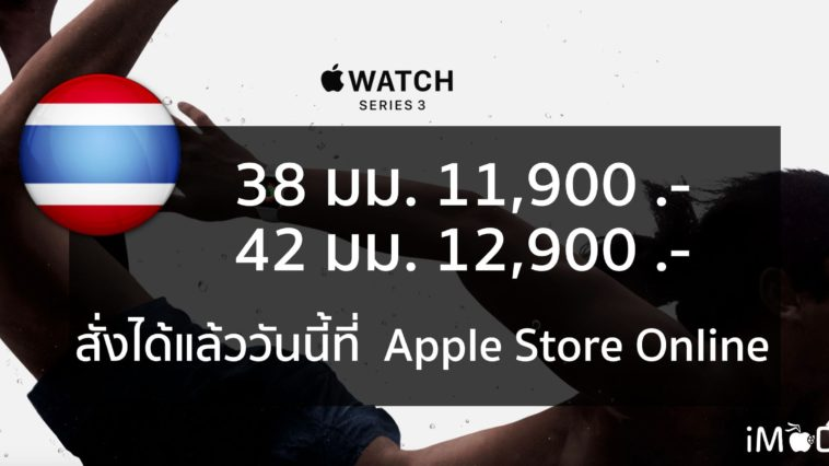 Apple Series 3 Th Price