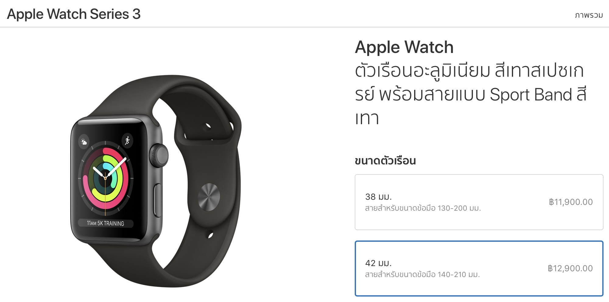 Apple Watch Series 3 Available To Order