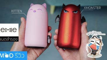 Emie Powerbank Review