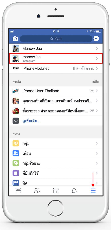 Facebook Swap To Instragram Cover