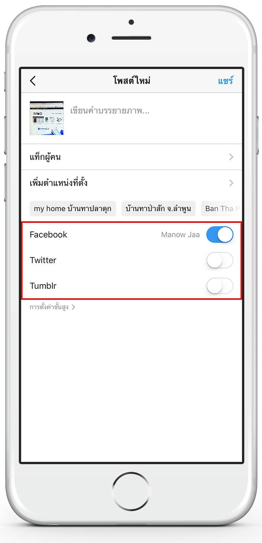 Facebook Swap To Instragram Cover2