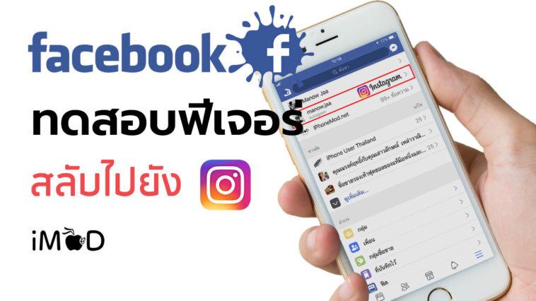 Facebook Swap To Instragram Cover3 1