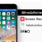 Ios 11 Screen Recording Cover