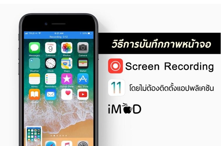 Ios 11 Screen Recording Cover