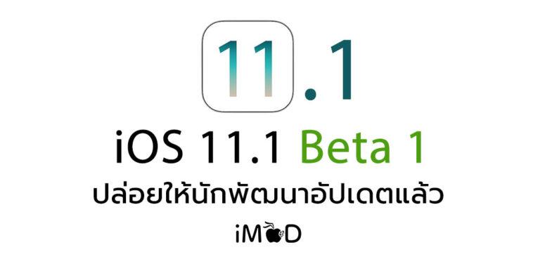 Ios11 1 Beta 1