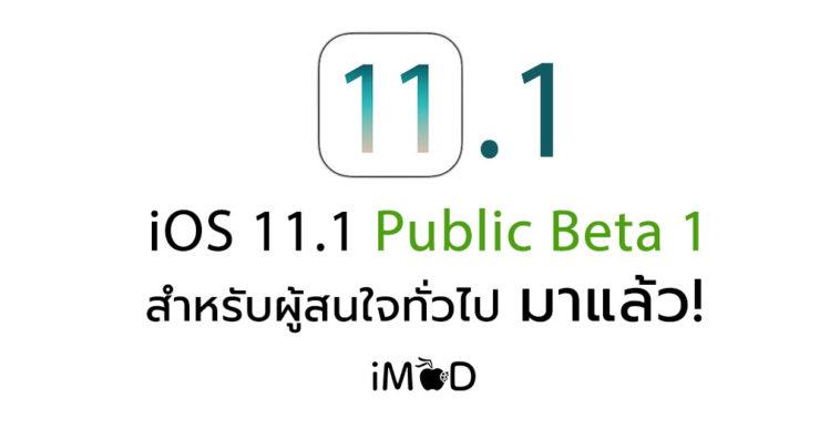 Ios11 1 Publicbeta 1
