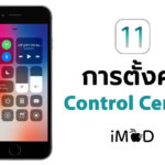 Ios11 Controlcenter Setting Cover