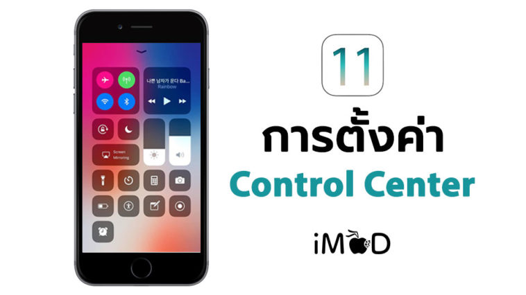 Ios11 Controlcenter Setting Cover