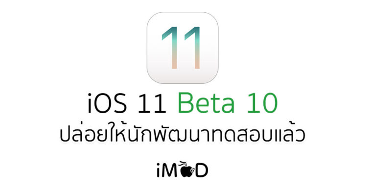 Ios11 Dev Beta10