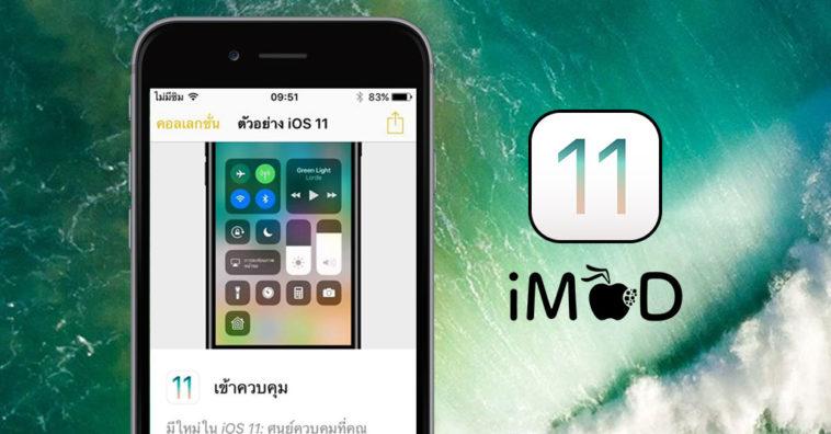 Ios11 Tips Alert