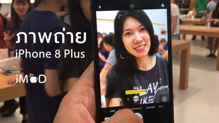 Iphone 8 Plus Photo Cover