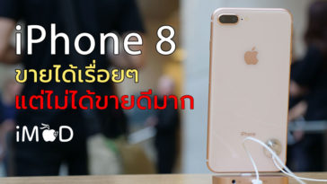 Iphone 8 Sale Weak Than Expected