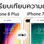 Iphone 8plus Iphone 7plus Comparison