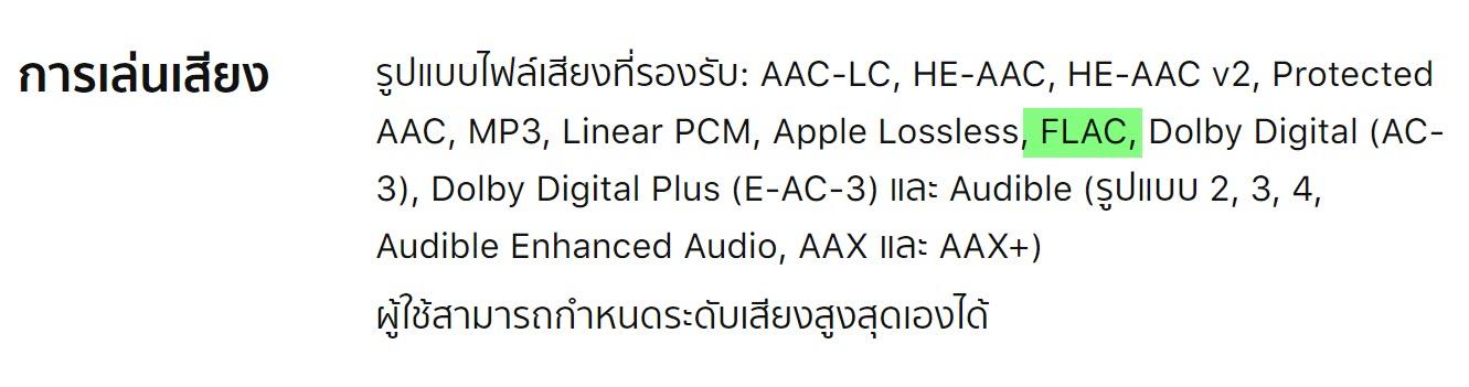 Iphone Flac 1