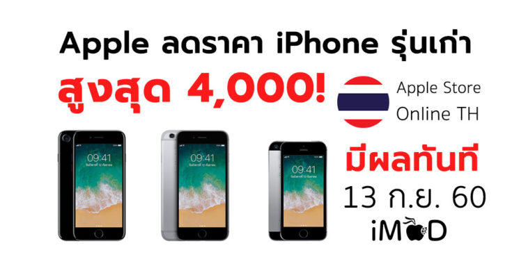 Iphone Old Model Discount Apple Store Online 2017