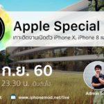 Iphone X Event Promo