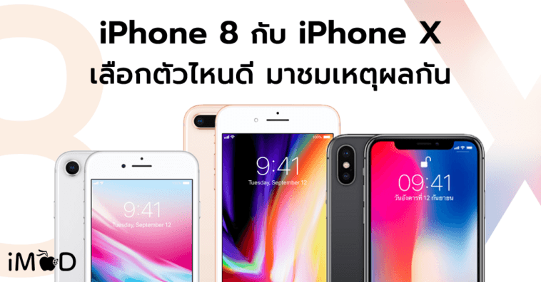 Iphone X Vs Iphone 8 Pluse Whice Choose 3